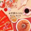 【澤井珈琲】1月の限定セット!新年をお祝いする新春福袋 【ポイント10倍!】