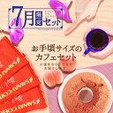 【澤井珈琲】7月の限定セット♪サマースタイルのコーヒーと白桃のスイーツ福袋2 【ポイント10倍!】