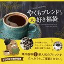 【澤井珈琲】送料無料 やくもブレンド大好き福袋 150杯分(珈琲豆)