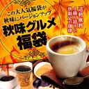 【澤井珈琲】送料無料 秋味バージョンにパワーアップ!!秋味グルメドカンと詰ったコーヒー福袋(コーヒー/コーヒー豆/珈琲豆)