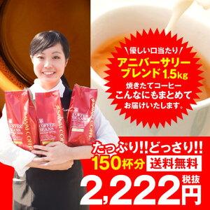 【澤井珈琲】送料無料 コーヒー専門店の150杯分入り超...
