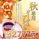 【澤井珈琲】送料無料!コーヒー専門店の150杯分入り超大入 秋専用 オータムブレンド1.5kg コーヒー福袋(コーヒー/コーヒー豆/珈琲豆)