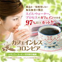 【澤井珈琲】送料無料 カフェインレス コロンビア 100杯分福袋(カフェインレス/カフェインカット)