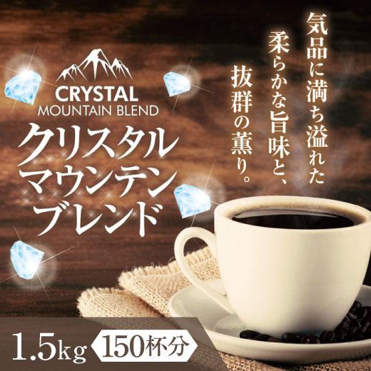 【澤井珈琲】送料無料 クリスタルマウンテンブレンドコーヒー福袋 (コーヒー/コーヒー豆/珈琲豆)
