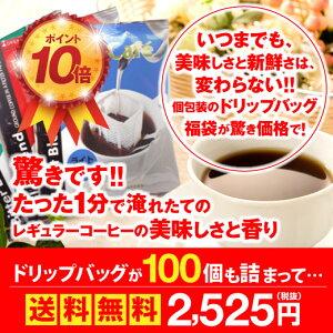 【澤井珈琲】送料無料 コーヒー100杯 ドリップコーヒ...
