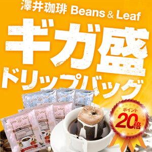 【澤井珈琲】送料無料 コーヒー専門店のドリップバッグコ...