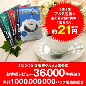 【澤井珈琲】送料無料 コーヒー150杯 ドリップコーヒ...