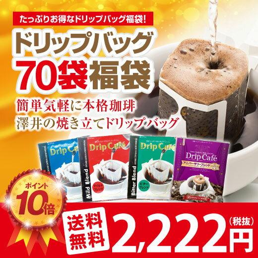 ポイント10倍設定【澤井珈琲】送料無料 1分で出来る コーヒー専門店のドリップバッグ お試し70杯福袋 ドリップコーヒー