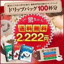 【澤井珈琲】送料無料 コーヒー100杯 選べる3種ドリップコーヒー ドリップバッグ 個包装(コーヒー/ドリップパック…