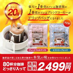 【澤井珈琲】ポイント20倍 送料無料 コーヒー専門店の...