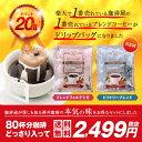 【澤井珈琲】ポイント20倍 送料無料 コーヒー専門店の80杯分入り大入ドリップバッグコーヒー福袋(コーヒー/ドリップコ…