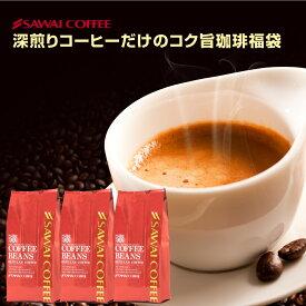 濃い コーヒー豆 珈琲 珈琲豆 お試し コーヒー粉 粉 豆 コーヒー 深煎りコーヒーだけのコク旨珈琲福袋3 エスプレッソ 濃厚 苦
