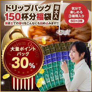 【澤井珈琲】送料無料 1分で出来るコーヒー専門店の15...