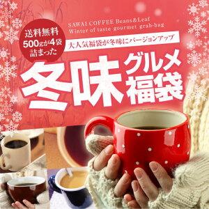 【澤井珈琲】送料無料 冬味バージョンにパワーアップ!!...