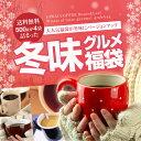 【澤井珈琲】送料無料 冬味バージョンにパワーアップ!!冬味グルメドカンと詰ったコーヒー福袋(コーヒー/コーヒー豆/…