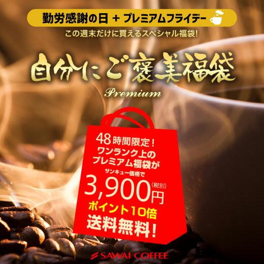 【澤井珈琲】送料無料 プレミアムな自分にご褒美コーヒー福袋 【ポイント10倍!】