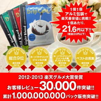 Coffee shop can at Rakuten Eagles in Japan sale all items point 10 x 1 min drip bags bag gourmet Awards 2012 award bags
