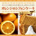 【澤井珈琲】完全手作り オレンジのシフォンケーキ レギュラー