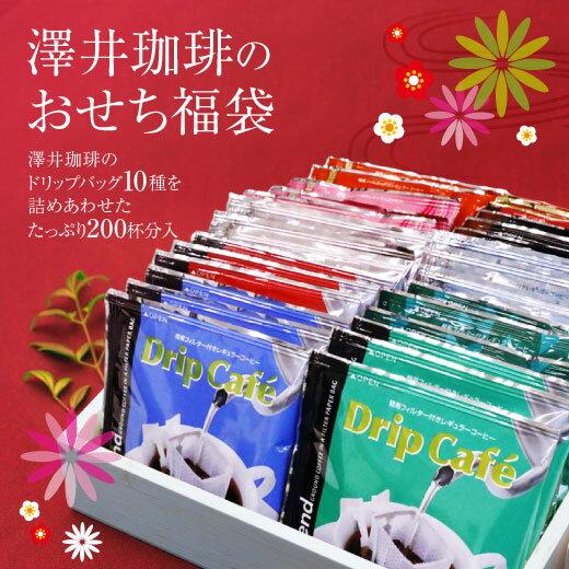 【澤井珈琲】送料無料 コーヒーおせち福袋2018 ドリップコーヒー ドリップバッグ 20個×10種 個包装