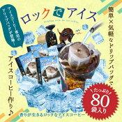 【澤井珈琲】送料無料 ドリップバッグ ロックでアイス80杯分福袋  (ドリップコーヒー/アイスコーヒー/夏味)