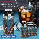 アイスコーヒー 無糖 加糖 6本 セット リキッド 特選オリジナルアイスコーヒーリキッド