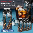 アイスコーヒー 無糖 12本 加糖 お得な12本セット 特選オリジナルアイスコーヒー リキッド