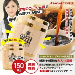 福樽(小) ふくたるコーヒー フクタルコーヒー 樽コーヒー