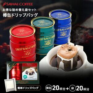 コーヒーギフト ドリップバッグ ギフト ドリップコーヒー 樽缶ドリップバッグセット