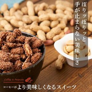 【澤井珈琲】コーヒー ピーナッツ 100g 1袋 スイーツ お菓子