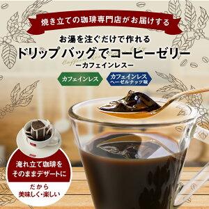 コーヒー ドリップコーヒー ドリップ ドリップパック ドリップバッグ コーヒーゼリー 珈琲 個包装 9g 澤井珈琲 ドリップバッグでコーヒーゼリー お試し 2種 10杯
