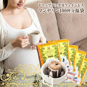 カフェインレスマンデリン ドリップバッグコーヒー100袋入り福袋