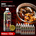 アイスコーヒー無糖12本マンデリングレードワン900ml12本セット※冷凍便不可