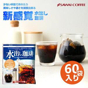 アイスコーヒー 水出しコーヒー アイスコーヒー豆 水出し 送料無料 水出し珈琲 15g 個包装 福袋 いまなら20杯増量中で合計80杯分 コールドブリュー