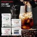 水出しコーヒー アイスコーヒー パック アイスコーヒー豆 コーヒー 福袋 コールドブリュー コーヒーパック コーヒー専…