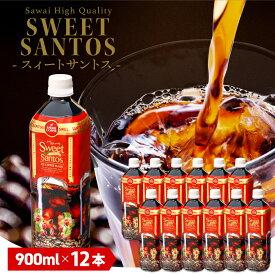 アイスコーヒー 無糖 12本 スイートサントス900ml 12本セット ※冷凍便不可