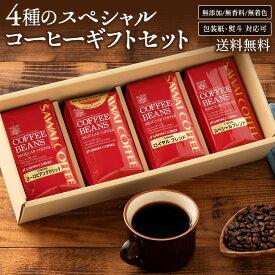 コーヒーギフト お歳暮 御歳暮 コーヒー ギフト スペシャルティー コーヒー豆 ブルマン ブルーマウンテン コーヒー専門店の4袋ギフトセット
