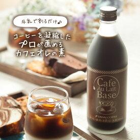 カフェオレベース 無糖 1本 コーヒー 珈琲 無添加 ブラック 無糖 アイスコーヒー 希釈 稀釈 濃縮 濃縮 コーヒー スペシャルティコーヒー ギフト コーヒーギフト プレゼント
