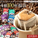 コーヒー ドリップコーヒー 100杯 ドリップ ドリップパック ドリップバッグ 100 珈琲 100袋 個包装 8g 大量 澤井珈琲 …
