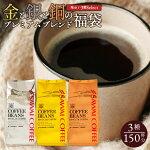コーヒーコーヒー豆珈琲珈琲豆お試しコーヒー粉粉金と銀と銅の珈琲150杯分福袋ソルブレンドルナブレンドテルスブレンド