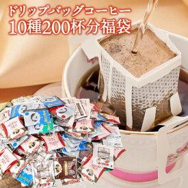 福袋 2021 ドリップコーヒー コーヒー 200杯 ドリップ ドリップパック ドリップバッグ 200 珈琲 10種 200袋 個包装 8g 7g 大量 澤井珈琲 おせち