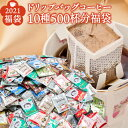 福袋 2021 ドリップコーヒー コーヒー 500杯 ドリップ ドリップパック ドリップバッグ 500 珈琲 10種 500袋 個包装 8g…
