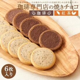 【ほぼ全品ポイント10倍!! 最大2,500円クーポン】 焼きチョコクッキー 6枚入 楽天お買い物マラソン