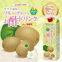 【澤井珈琲】キウイ風味のフルーティーなお酢ドリンク(りんご酢/はちみつ)