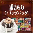 【澤井珈琲】送料無料 訳ありドリップバッグコーヒー100杯分福袋 ランキングお取り寄せ