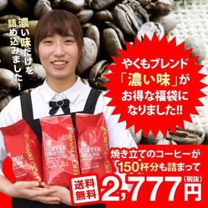 【澤井珈琲】送料無料!やくもブレンド濃い味150杯分入...
