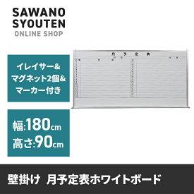 ホワイトボード 壁掛 月予定表 横書 幅180x高さ90cm (法人様用運賃)