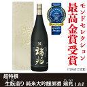 お歳暮 日本酒 ギフト 生もと造り純米大吟醸原酒 瑞兆(ずいちょう)1.8L 送料無料 プレゼント