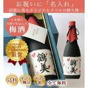 お歳暮 日本酒 梅酒 ギフト 名入れ プレゼント 古酒仕込み 梅酒 720ml