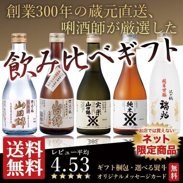 日本酒 飲み比べ 純米酒ギフトセット 送料無料