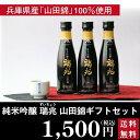 父の日 プレゼント ギフト 日本酒 純米吟醸 瑞兆(ずいちょう)山田錦ギフトセット180ml×3本 送料無料